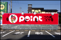 Point sign