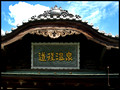 Dogo onsen and clock